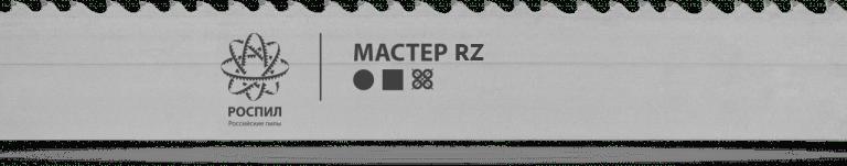 Мастер RZ