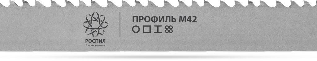 Профиль М42