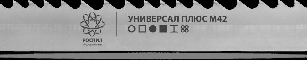 Универсал плюс М42