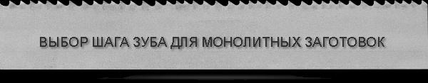 выбор монолит