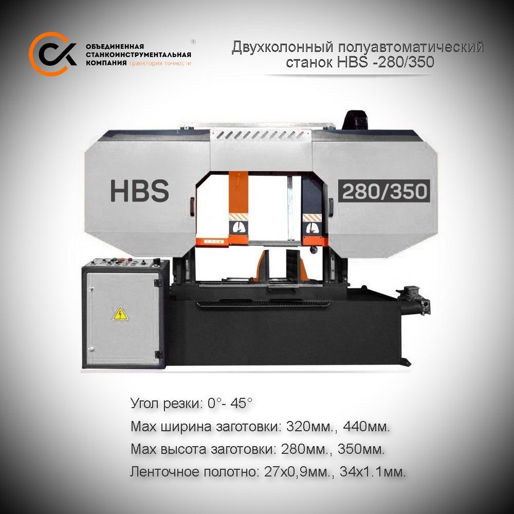 станок HBS 280-350
