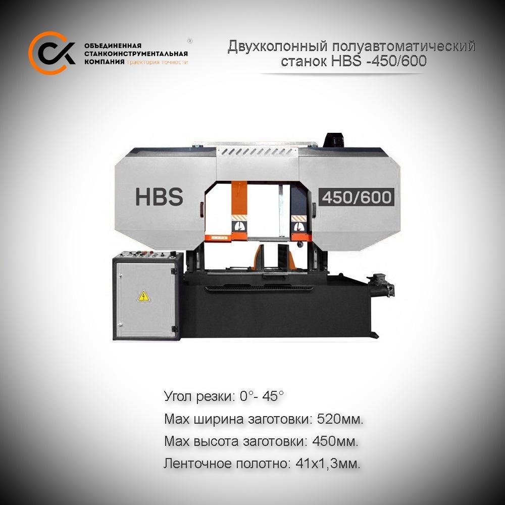 станок HBS 450-600