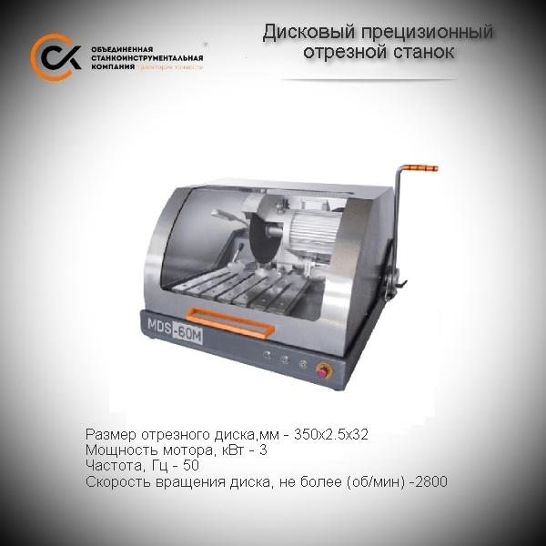 дисковый прецизионный отрезной станок