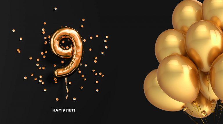 день рождения компании ОСК