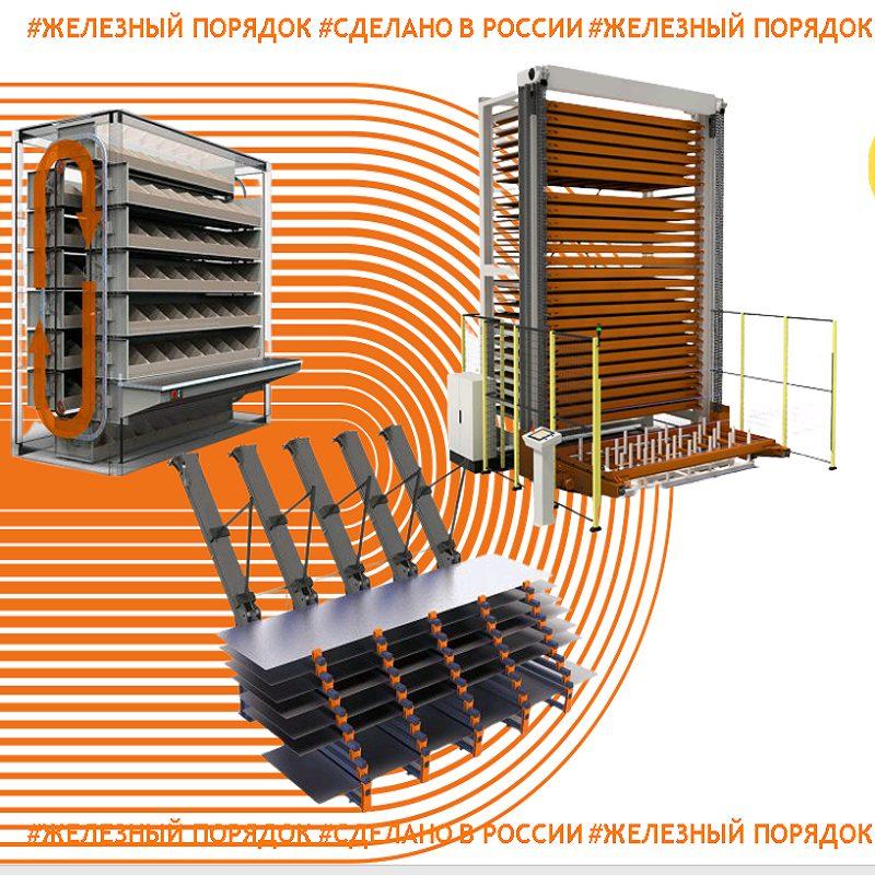 Автоматизированные стеллажные системы